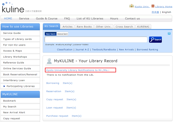 Top Page at MyKULINE